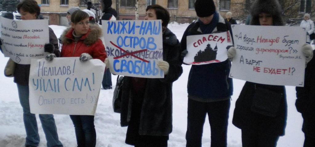Митинг против назначения Нелидова в Петрозаводске. Фото: Валерий Поташов