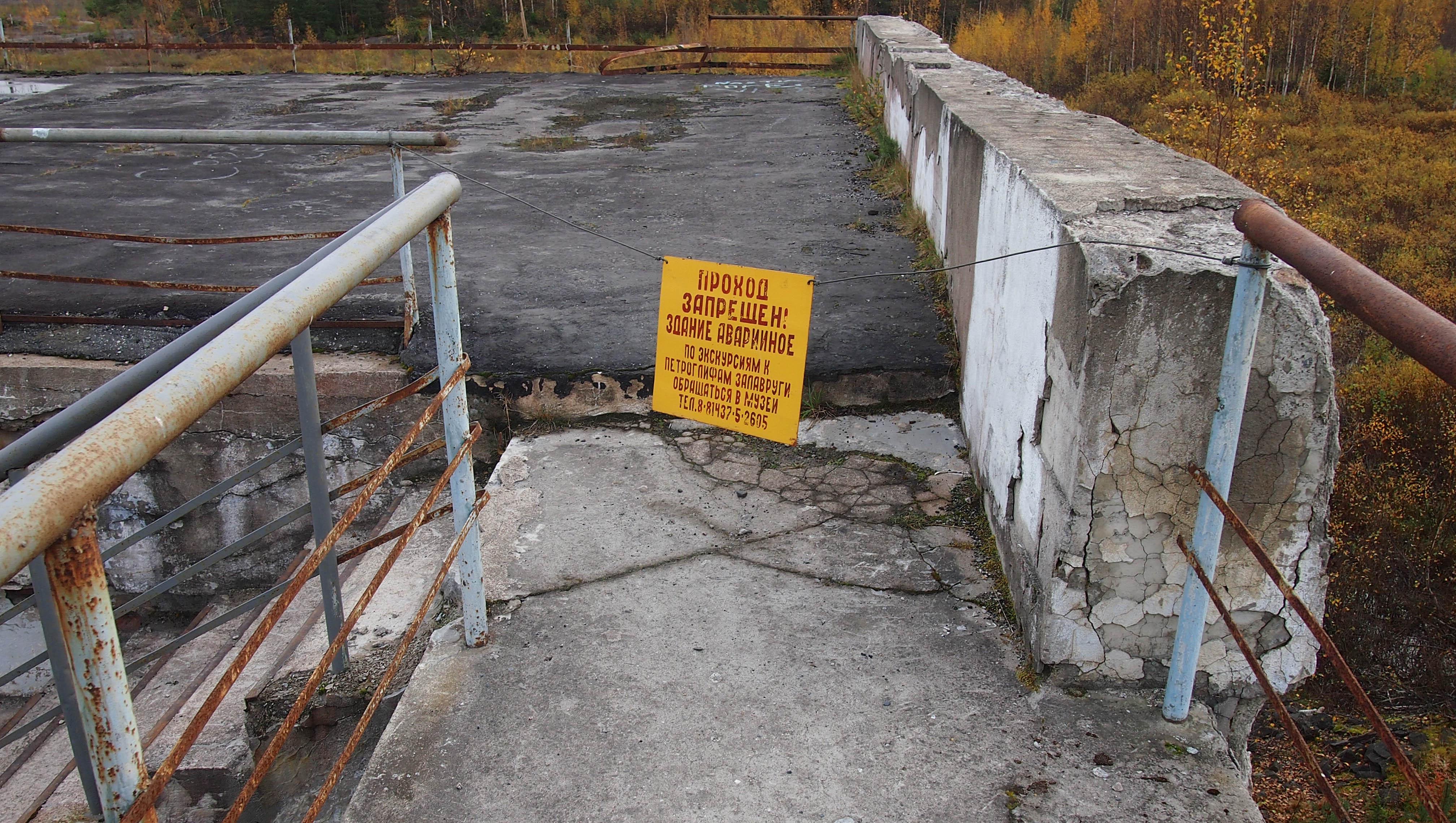 Павильон опасен для посещения. Фото: Валерий Поташов