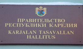 Вывеска на здании правительства Карелии. Фото: mustoi.ru