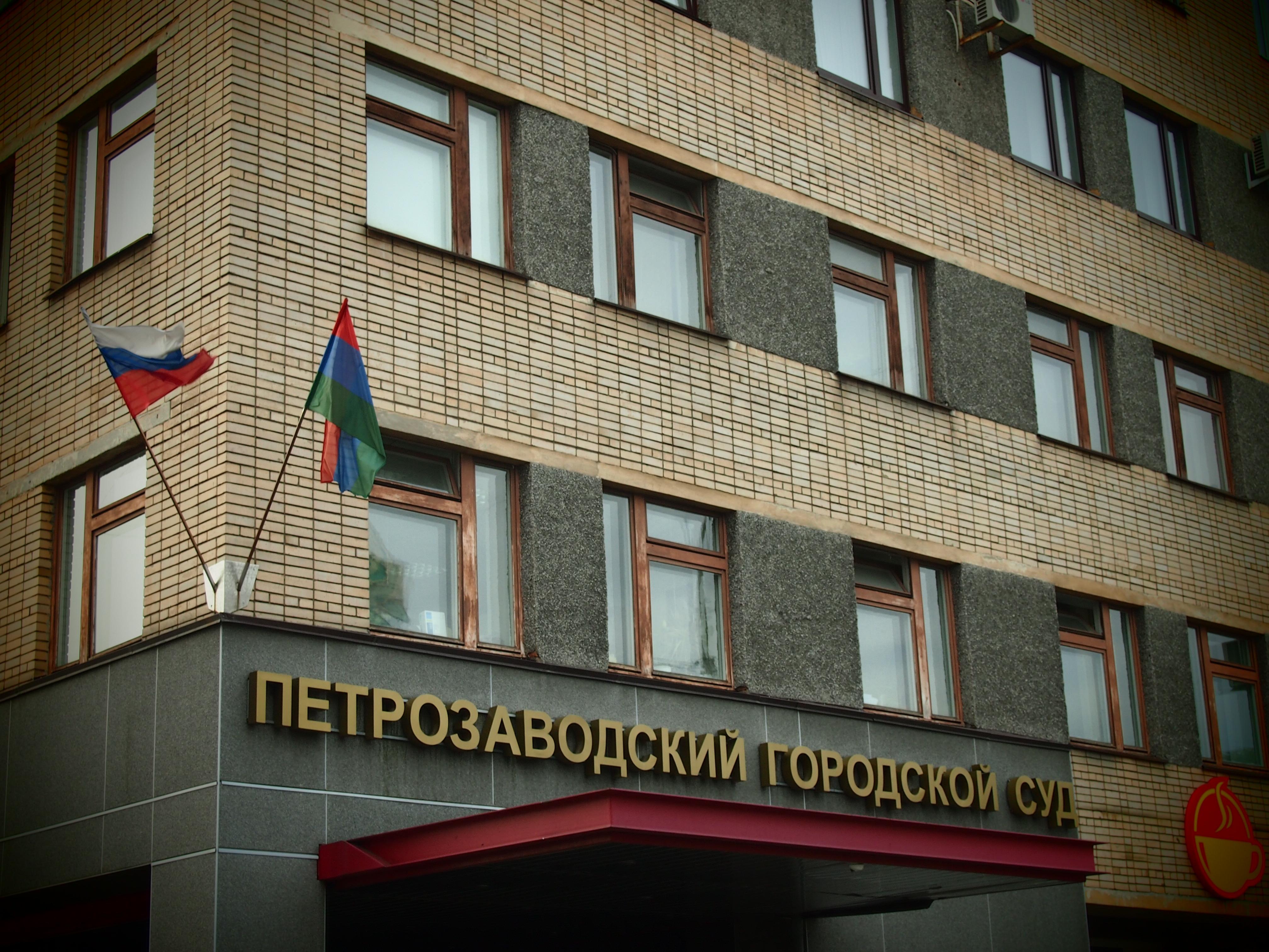 Петрозаводский городский суд. Фото: Валерий Поташов