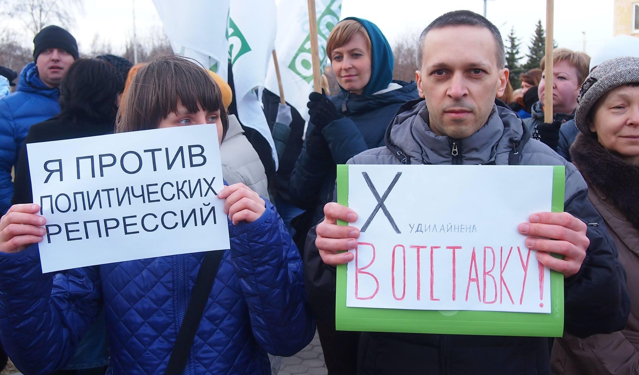 Митинг против политических репрессий в Карелии. Фото: Валерий Поташов