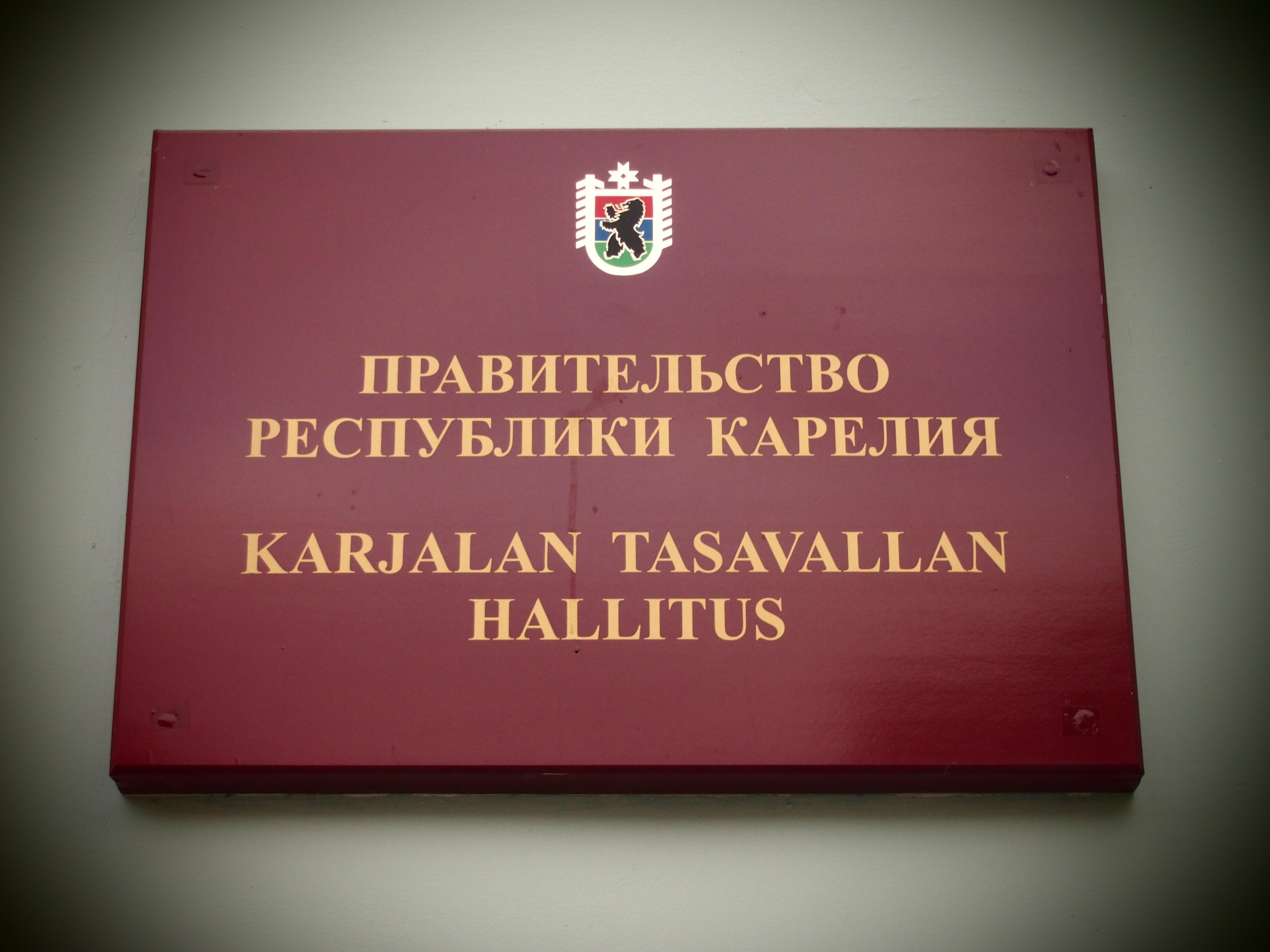 Когда правительство Карелии начнет сокращать свои министерства? Фото: Валерий Поташов