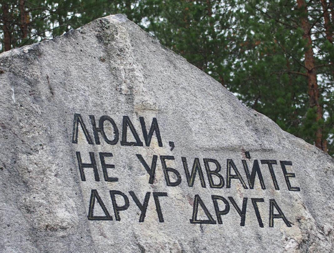 Памятник жертвам политических репрессий на мемориальном кладбище Сандармох. Фото: Валерий Поташов