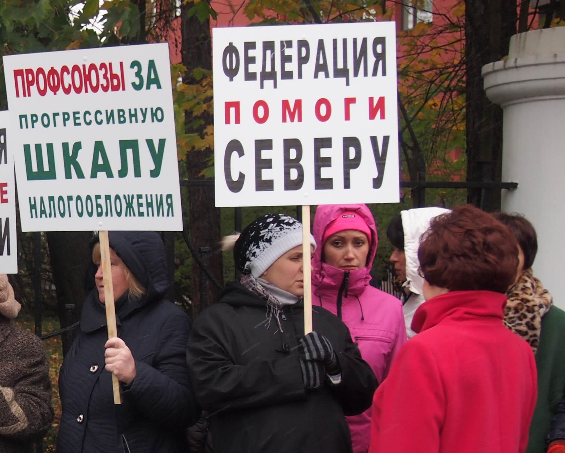 Одним из главных требований участников профсоюзной акции в Петрозаводске стала защита северных льгот. Фото: Валерий Поташов