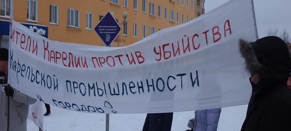 Митинг в защиту карельской промышленности. Фото: Валерий Поташов