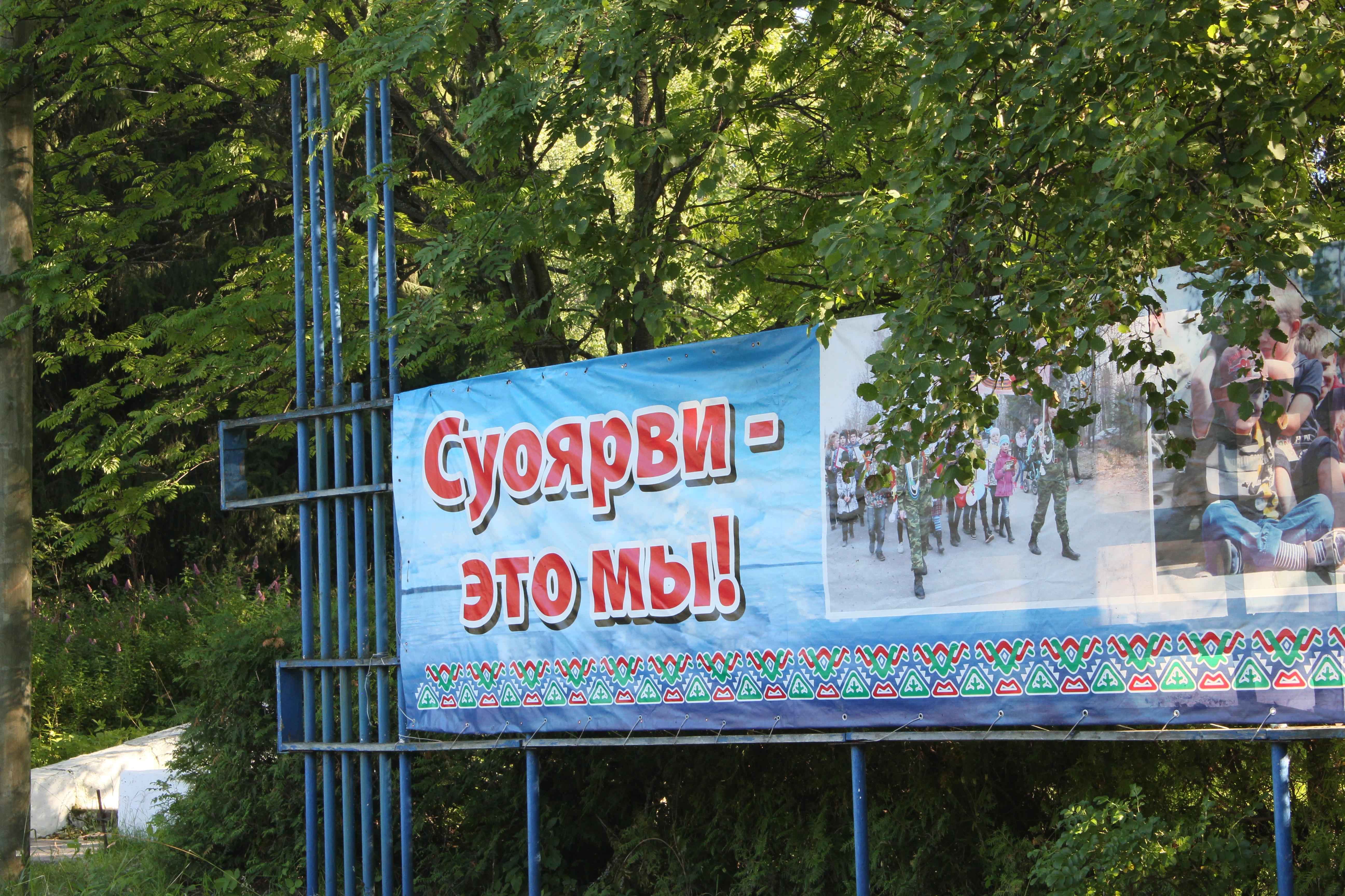 В небольшом городе Суоярви такое количество правонарушений среди несовершеннолетних не осталось не замеченным. Фото: Глеб Яровой