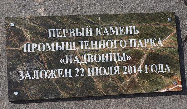 Памятная табличка, которой больше нет. Фото: gov.karelia.ru