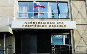 Арбитражный суд Карелии. Фото: Валерий Поташов