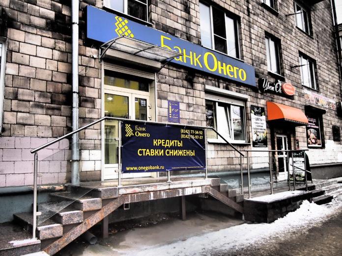 Один из офисов банка в центре Петрозаводска. Фото: Валерий Поташов