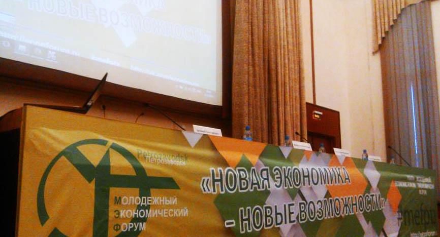 Перед началом форума. Фото: facebook.com