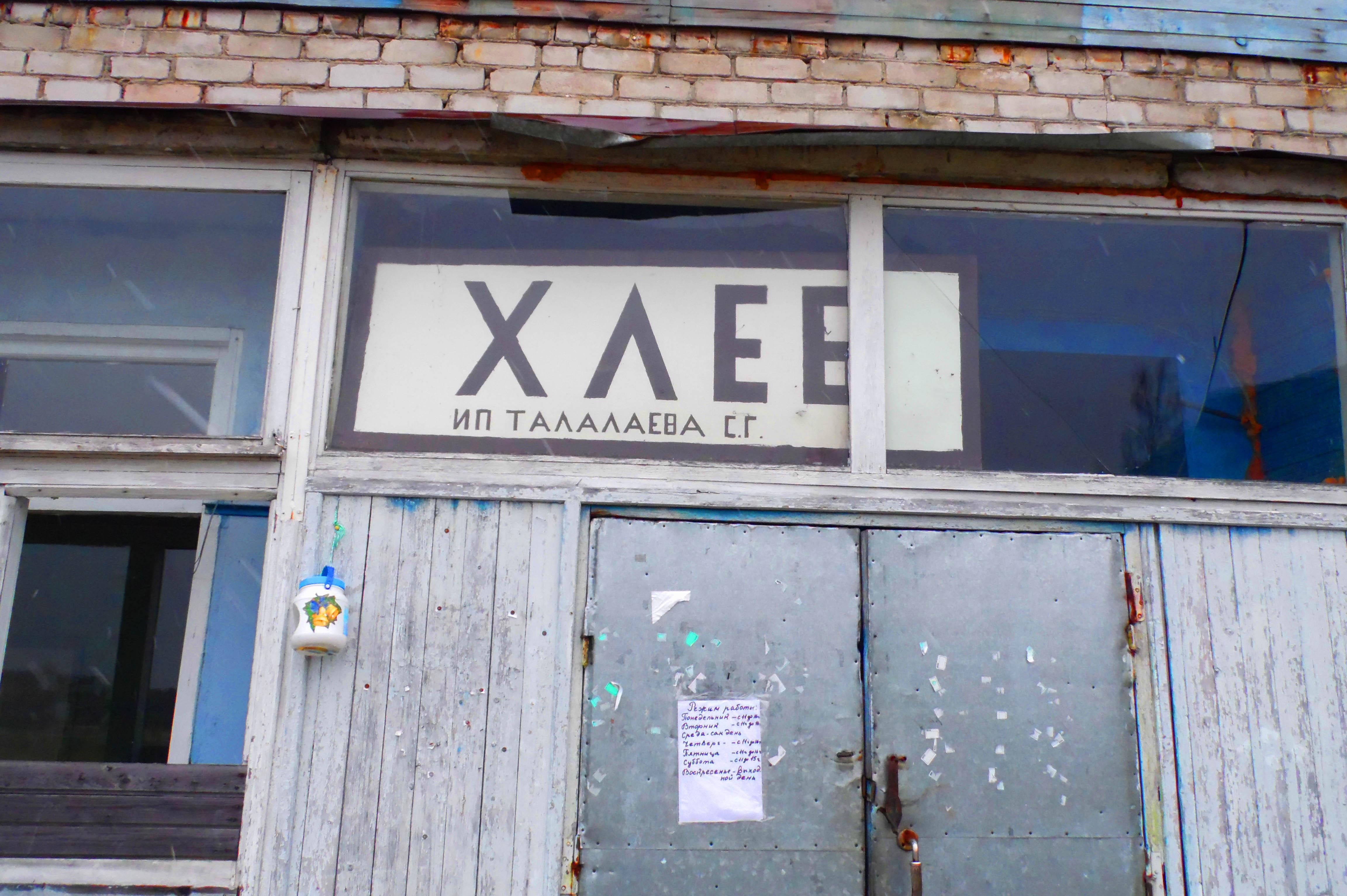 Малый бизнес Светланы и Александра. Фото: Алексей Владимиров