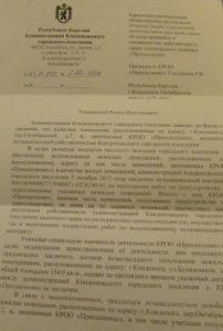 Письмо городской администрации. Фото: Алексей Владимиров