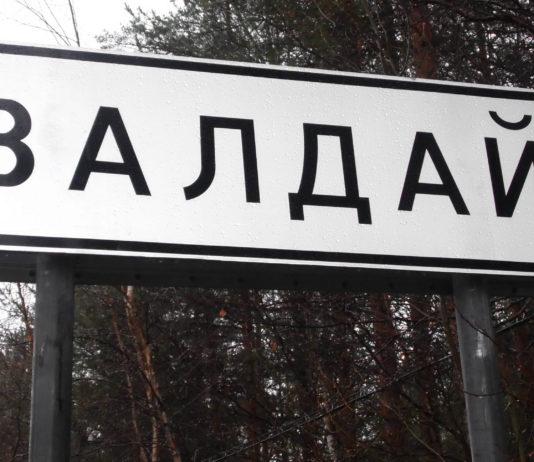 При въезде в Валдай. Фото: Алексей Владимиров