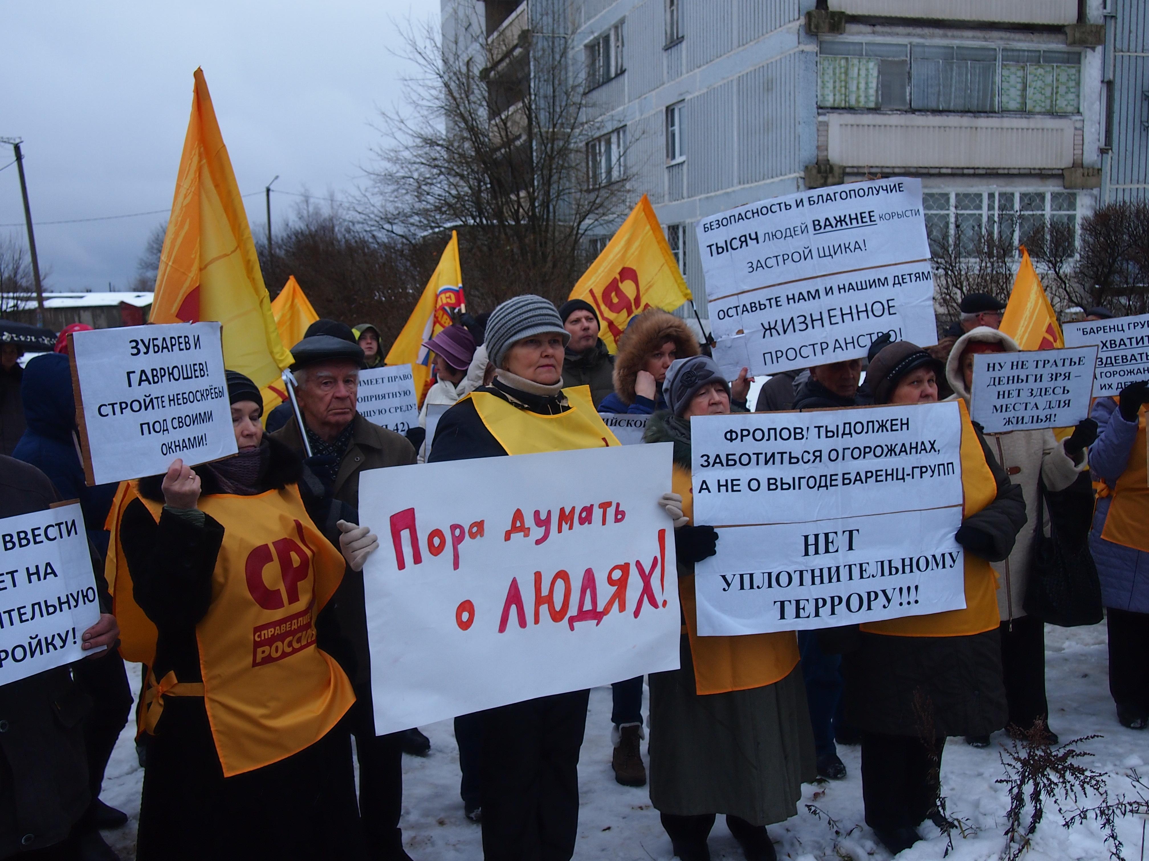 Лозунги участников акции. Фото: Валерий Поташов