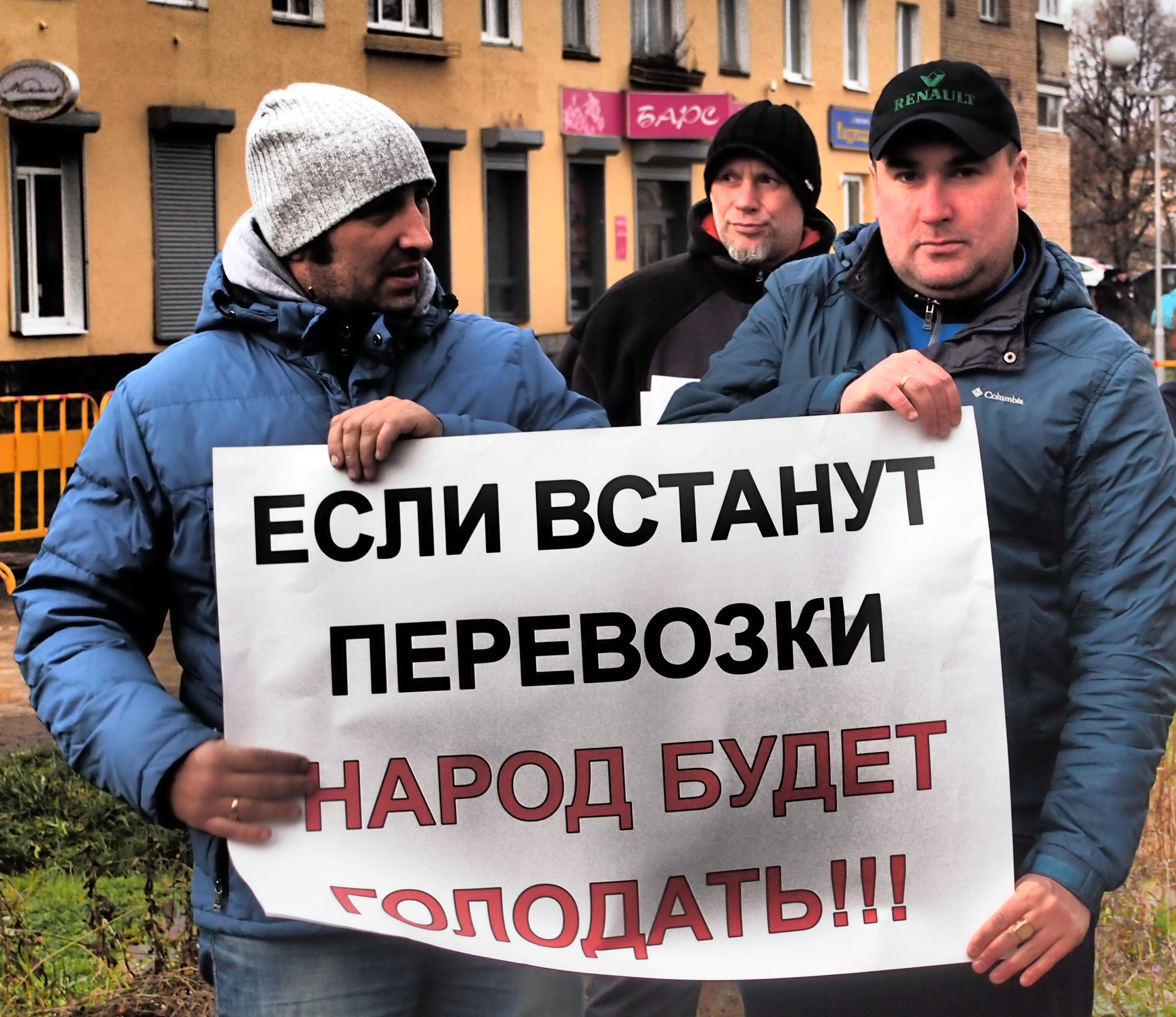 Участники пикета. Фото: Валерий Поташов