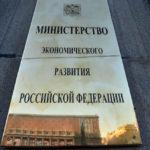 Минэкономразвития России дало отрицательное заключение на Инвестстратегию Карелии. Фото: vk.com
