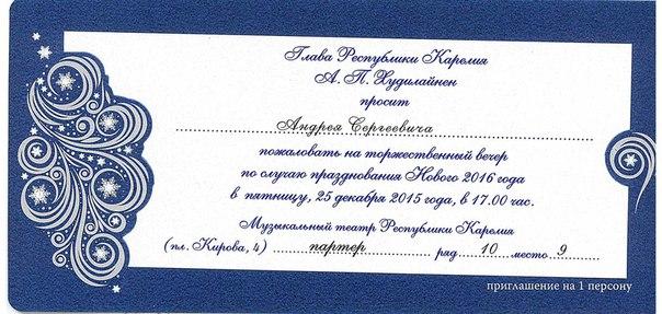 Губернаторское приглашение