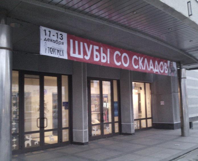 В Национальном театре Карелии устроили выездную торговлю шубами. Фото: Валерий Поташов