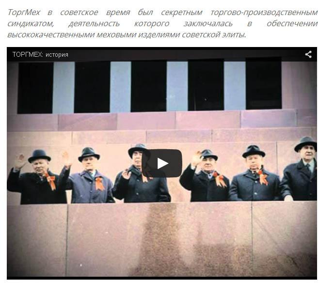 Скрин с сайта организаторов выездной торговли шубами