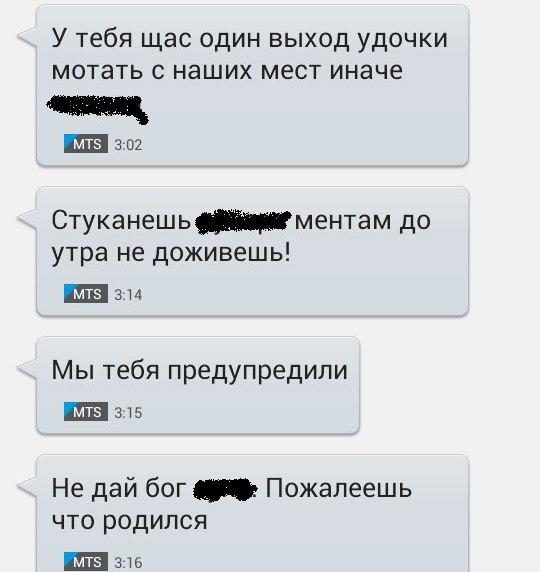 Смс-сообщения с угрозами в адрес священника из Сегежи. Фото: facebook.com