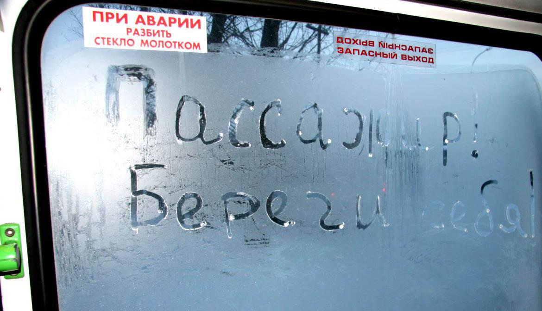 Надпись на стекле в общественном транспорте. Фото: nakanune.ru
