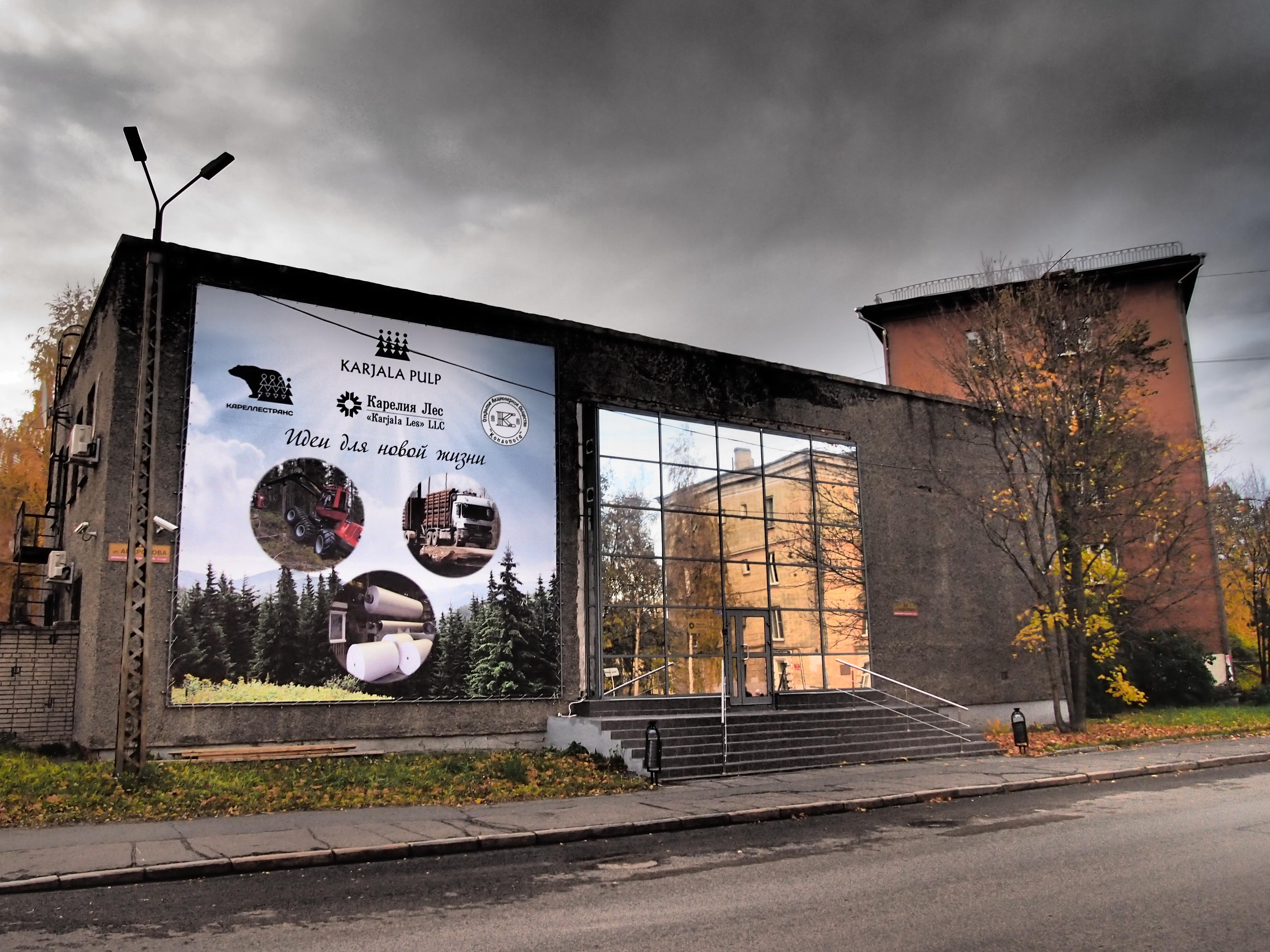 """Компания """"Карелия Палп"""" обзавелась офисом в самом центре карельской столицы. Фото: Валерий Поташов"""