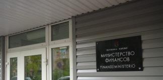 Минфин Карелии. Фото: Валерий Поташов