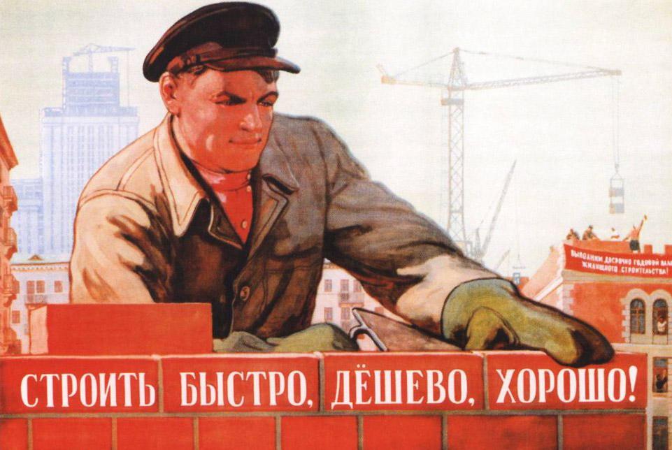 Плакат советских времен
