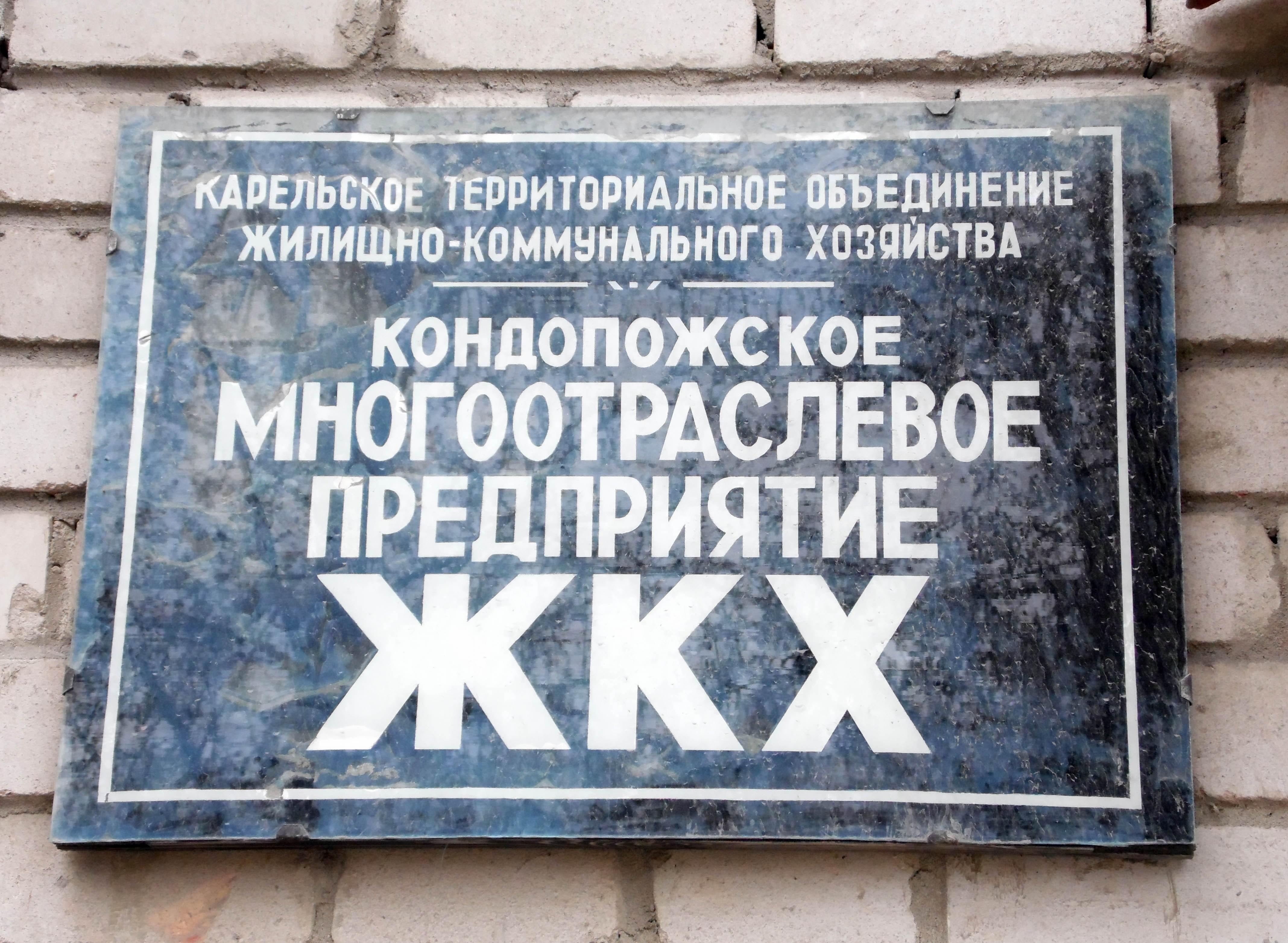 Депутаты Кондопоги не захотели поддерживать коммунальщиков за счет местного населения. Фото: Алексей Владимиров