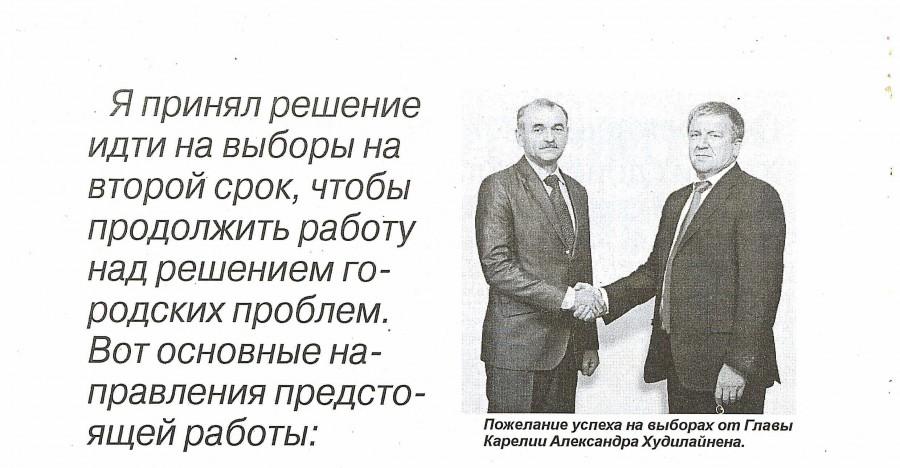 Предвыборная агитация Анатолия Лотоша