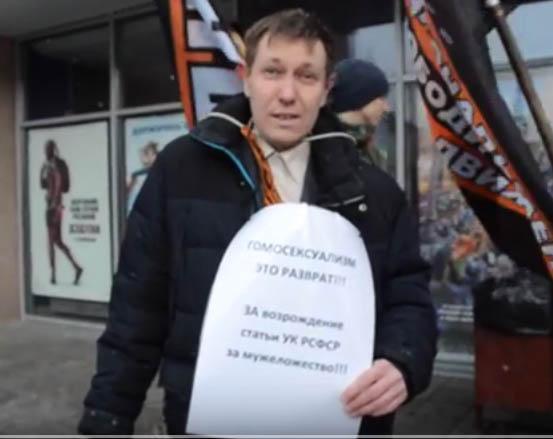 Участник акции Национально-освободительного движения против гомосексуализма. Скрин видео Натальи Ермолиной
