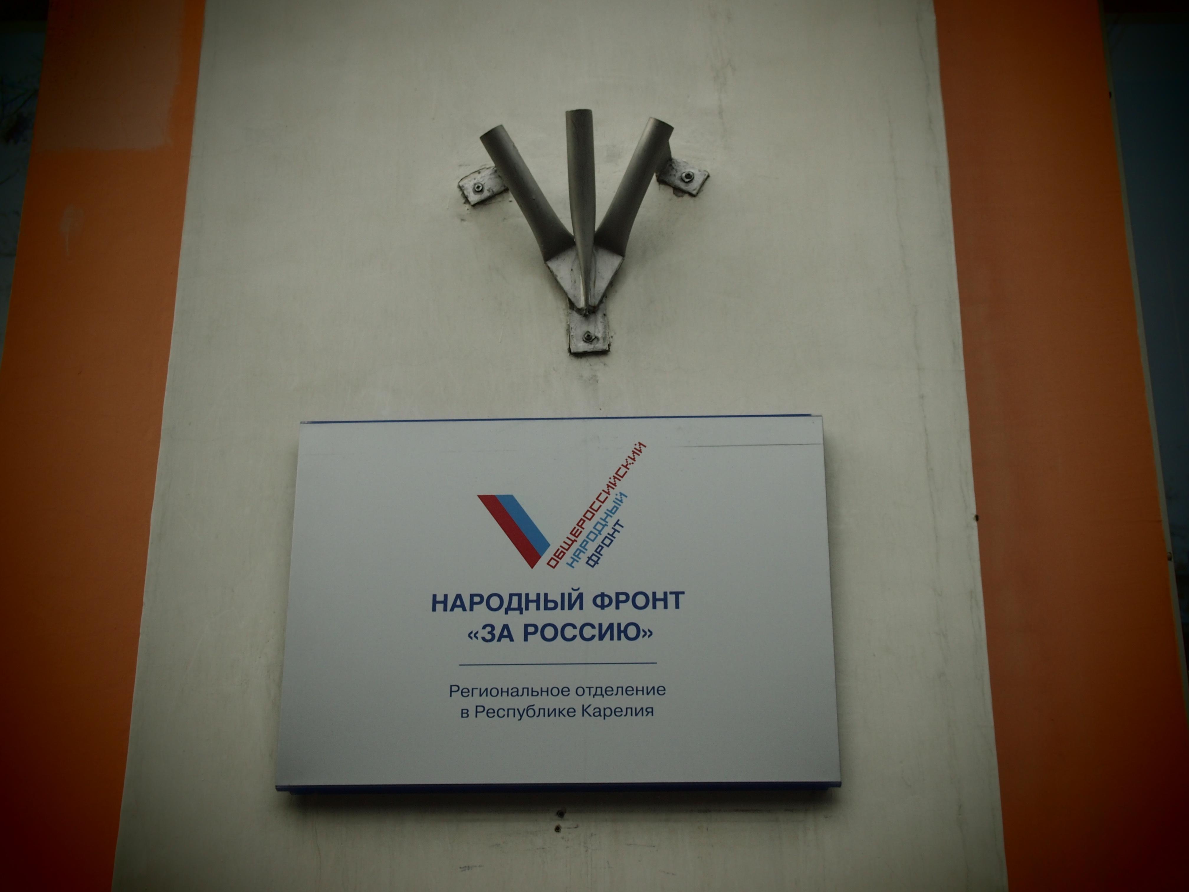 Офис Общероссийского народного фронта находится в самом центре карельской столицы. Фото: Валерий Поташов
