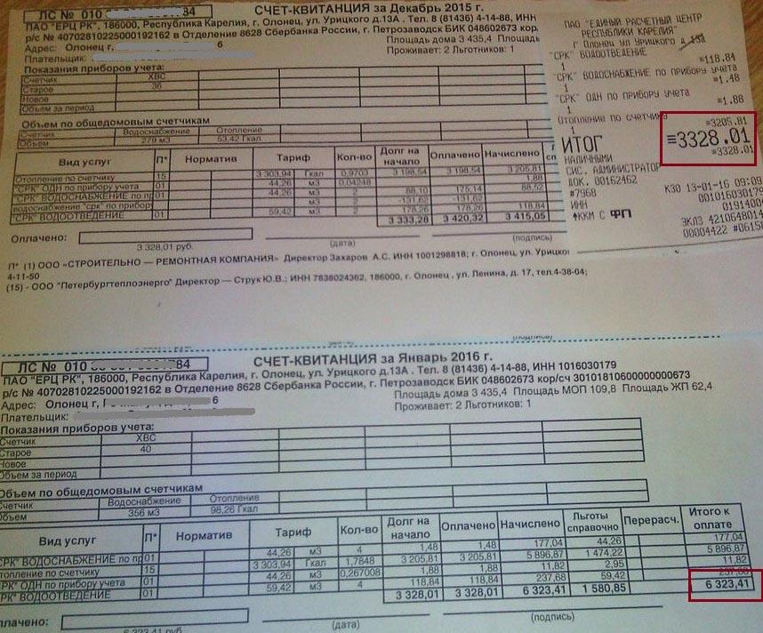 Так изменились счета олончан за тепло. Фото: Алексей Владимиров