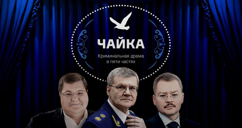 Громкое расследование Фонда борьбы с коррупцией, касавшееся семьи Генпрокурора России, не привело к его отставке. Фото: fbk.info