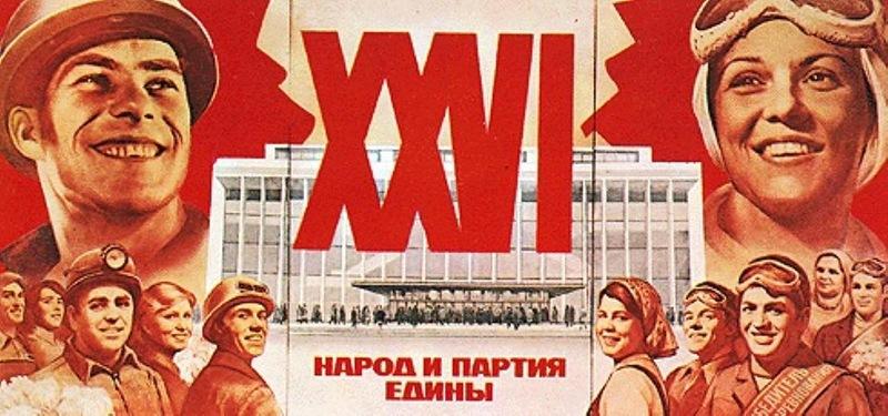 Патриотический плакат советских времен