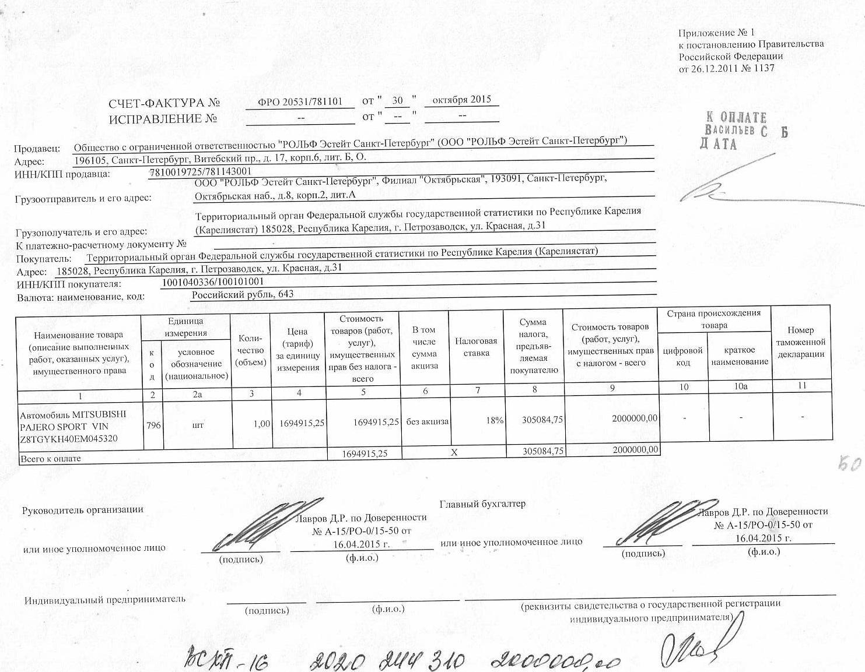 Документ закупки