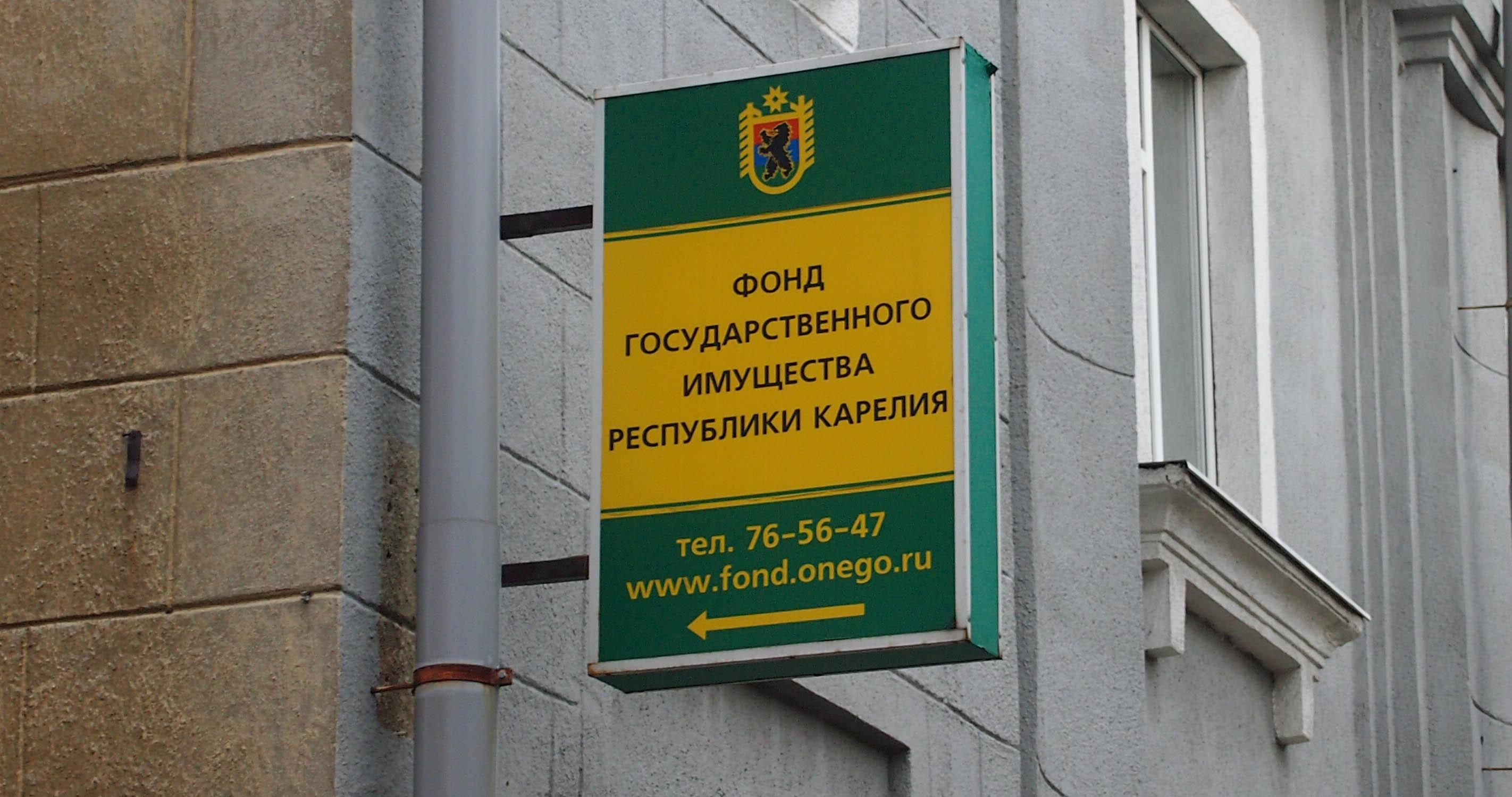 Торги проводит Фонд имущества Карелии. Фото: Валерий Поташов