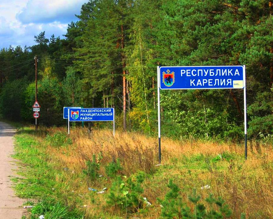 На административной границе Карелии. Фото: ww.w.koenigbicycle.ru