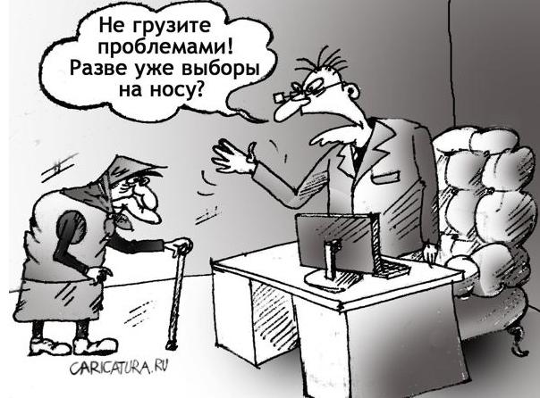 Рис: Caricatura.ru