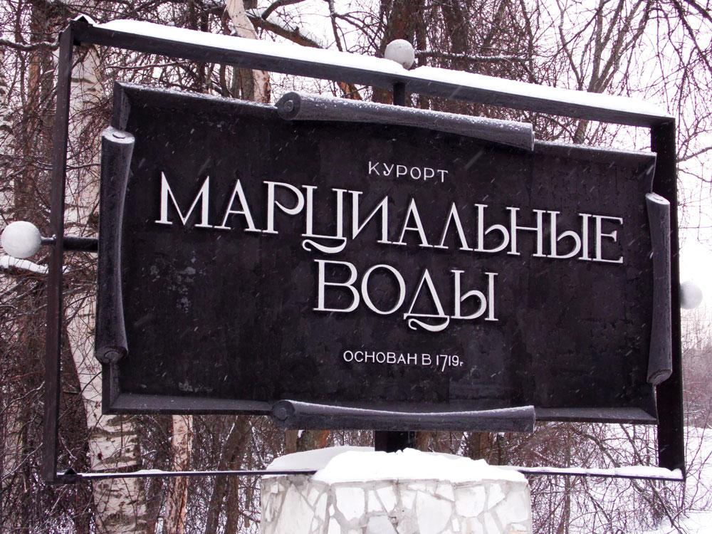 Первый российский курорт Марциальные воды был основан еще Петром I. Фото: Алексей Владимиров