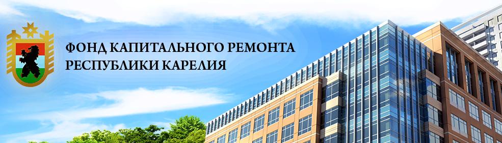 На сайте Фонда капремонта Карелии все выглядит красиво. Скрин сайта fondkr10.ru