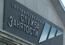 Количество безработных в Карелии растет быстрее вакансий. Фото: gornovosti.ru