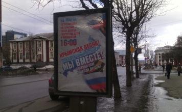 Рекламные тумбы с призывом прийти на митинг-концерт в Петрозаводске по случаю второй годовщины присоединения Крыма к России. Фото: Валерий Поташов