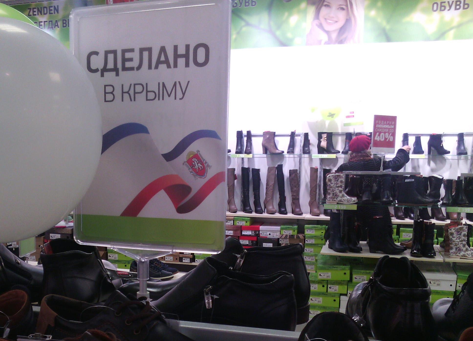 В одном из обувных магазинов Петрозаводска. Фото: Валерий Поташов