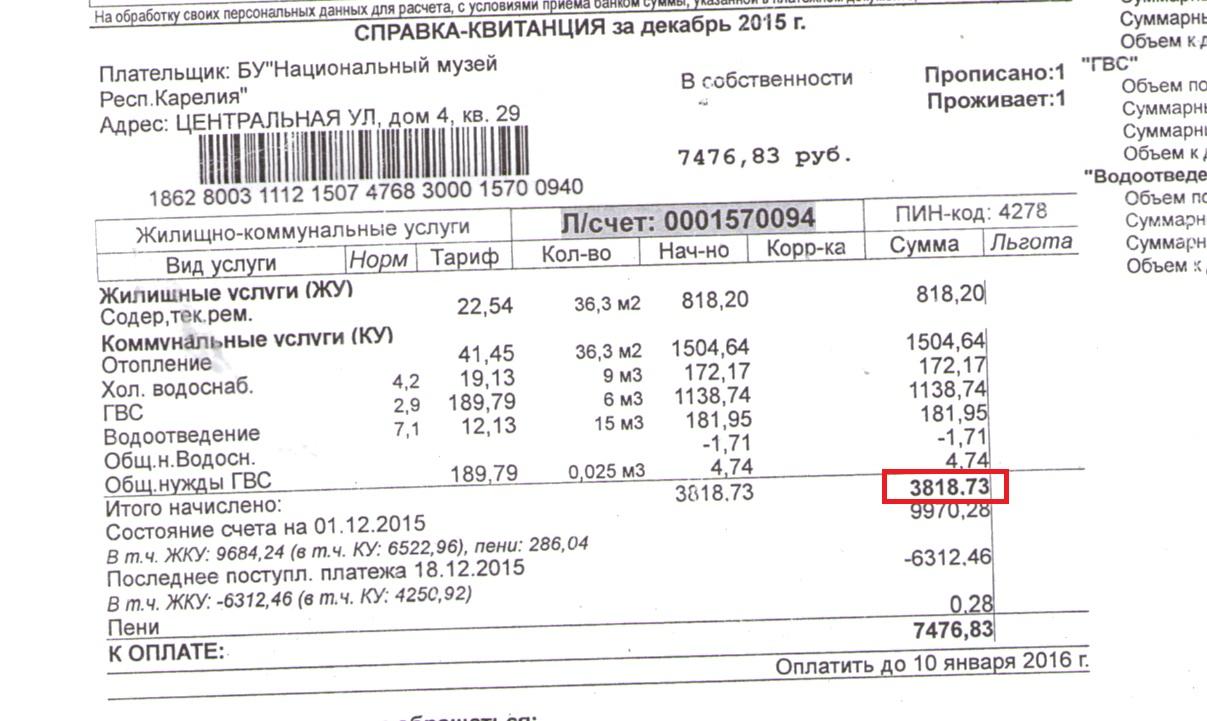 Счет за коммунальные услуги за однокомнатную квартиру в курортном поселке за декабрь 2015 года