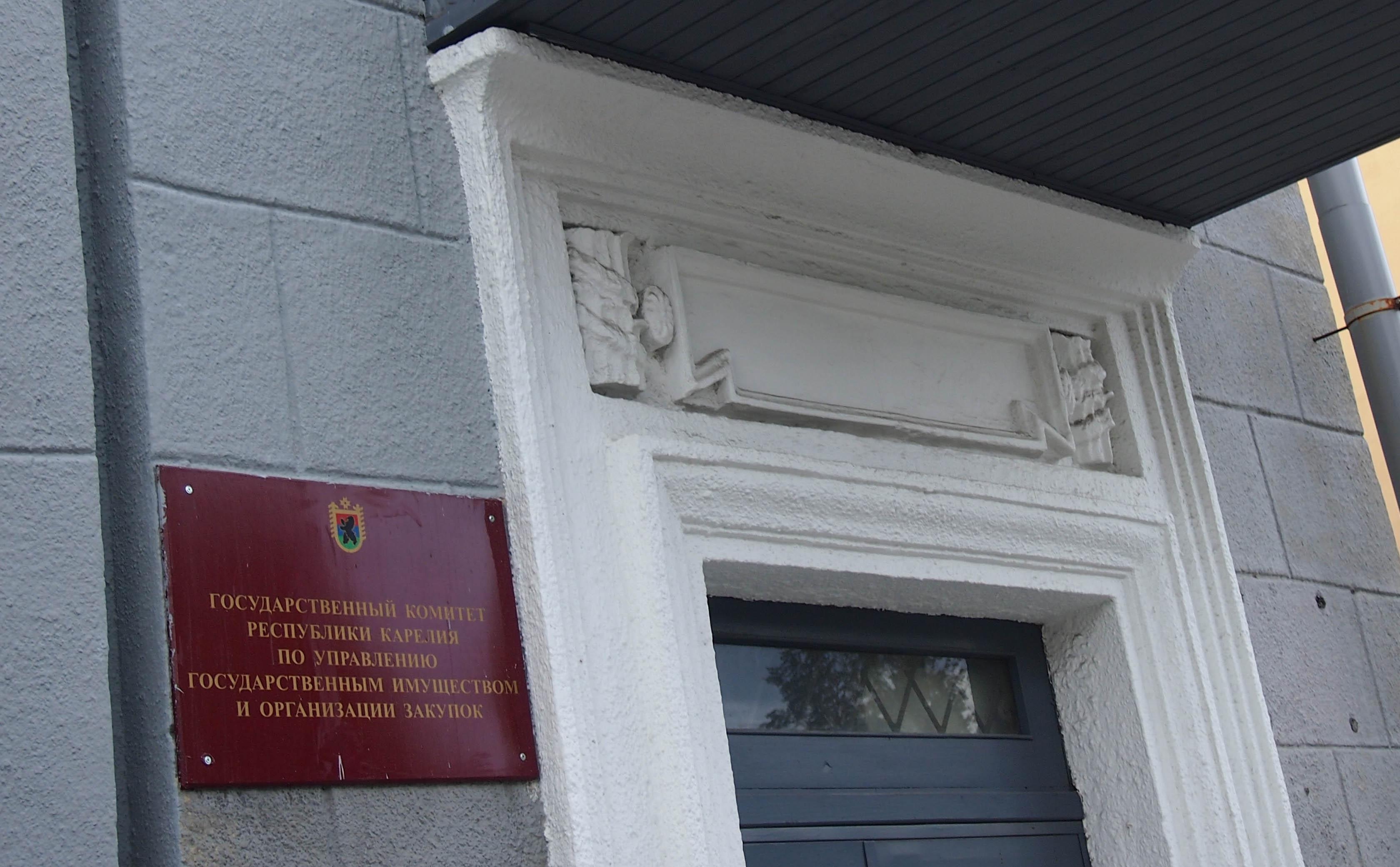 Госкомитет Карелии по управлению государственным имуществом и организации закупок. Фото: Валерий Поташов