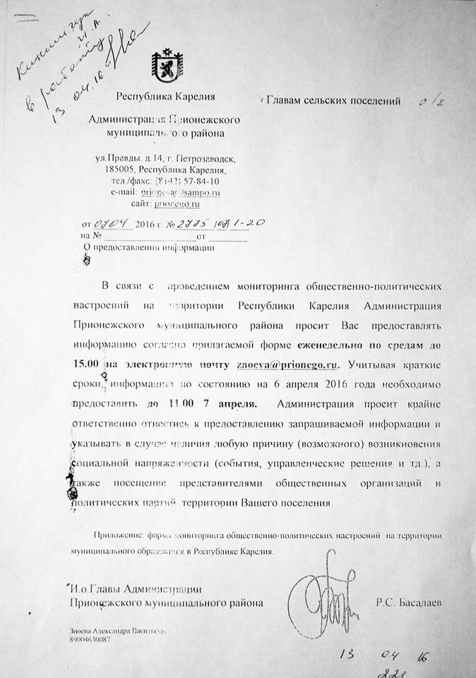 Копия письма, отправленного глава поселений Прионежья из районной администрации