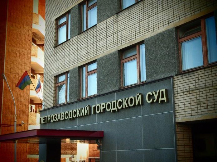 Смогут ли когда-нибудь жители Карелии назвать суд независимым, а правовую систему справедливой? Фото: Валерий Поташов