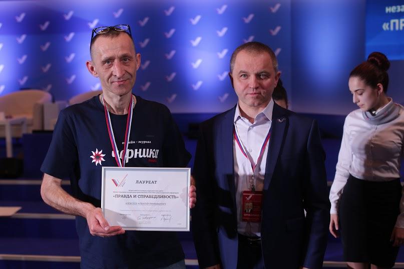 Награждение Алексея Владимирова. Официальное фото медиафорума
