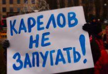Один из главных лозунгов на протестных митингах в Карелии. Фото: Валерий Поташов